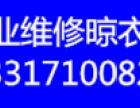 武汉晾衣架维修 维修各种品牌升降晾衣架更换配件