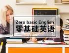 南长英语培训学校,英语口语,流利英语说