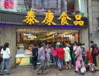 南京东路步行街商铺 泰康食品 带租约出售,年租25万