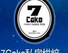 北京7cake千层蛋糕加盟店在哪一年利润多少