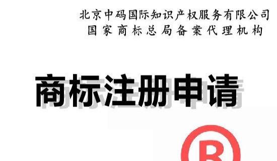 晋城商标注册及商标设计专业代办,商标注册高成功率