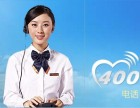广州400电话申请 固定电话安装流程