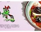 冒菜加盟品牌 川味冒菜加盟 正宗四川麻辣烫