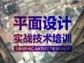 济宁平面设计培训 学习内容紧贴行业实战
