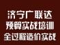 济宁智通广联达预算实战培训 全山东都在选择智通 手把手教学