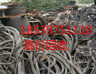 西华电缆回收西华废旧电缆回收价格