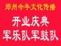 郑州军乐队郑州军鼓队郑州锣鼓队郑州腰鼓队服务今牛文化传播