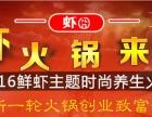 虾囧时尚火锅加盟 新式养生火锅加盟 赚钱不用愁