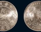 厦门古钱币鉴定哪家专业交易正规中心