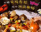 手抓海鲜大众火爆餐饮项目抖音网红美食全民热赞