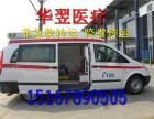 喀什地区本地私人120救护车出租价格