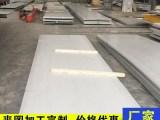 无锡厂家304 316L 310S不锈钢板零割各种形状可加工