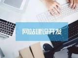 贵阳微信小程序公众号开发,网页制作
