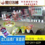 新款全自动杯装液体豆浆果汁灌装封口机