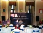 广州上门承接年会自助餐围餐茶歇烧烤服务