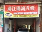 浦江周边 103省道三岔路口 汽修店 55平米