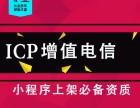 河南省增值电信业务经营许可证 ICP EDI代办