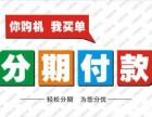 广州分期付款可以买苹果手机吗?