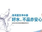 浩泽净水器加盟 清洁环保 投资金额 5-10万元