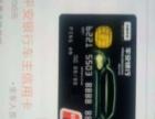 中国平安车主信用卡