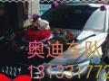 古县奥迪婚庆车队,国庆假期狂热预定报名中,欢迎您