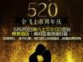 天津爱尔眼科医院全飞秒手术上市周年庆