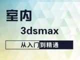 广州室内设计培训学校,室内设计就业班