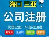 代办海口三亚公司注册,代理记账服务
