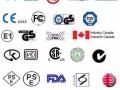 产品认证CE FCC ROHS