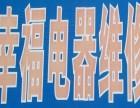 惠州专业液晶电视机维修部
