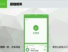 wifi广告投放+微信公众号本地增粉+朋友圈广告