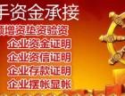 南宁注册公司增资 验资 摆帐 亮资 大额资金10亿资金业务