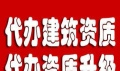 代办安徽资质、代办亳州资质