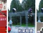泰州展会策划执行、舞台桁架、音响、灯光租赁