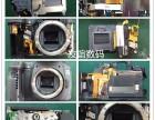 温州佳能 尼康 索尼 单反 相机镜头 微单维修