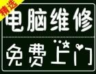 沈阳皇姑笔记本电脑维修 皇姑笔记本系统安装调试