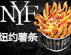 纽约薯条加盟