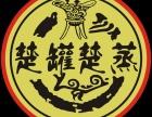 如果你不甘平庸 ,就加入湖北楚罐楚蒸餐饮管理有限公司吧!