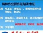 南宁电工证,电焊证,登高证培训【全国通用证书】