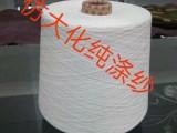仿大化本白涤纶纱高强型5-60支