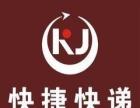 上海快捷快递加盟 快递物流 投资金额 1-5万元