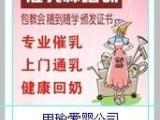专业治疗乳腺炎 乳腺增生治疗 私护保养 中医缩阴 催乳师