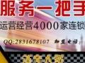 潍坊创业成功就选洗车人家洗车店加盟