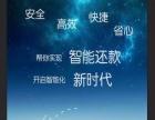 做稳稳卡管家总部江西省加盟代理商 省运营中心