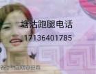 天津塘沽跑腿电话号码滨海新区开发区跑腿公司