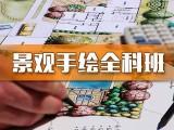 上海景观手绘培训班,免费试听,零基础入门到精通