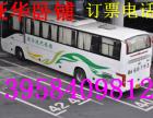 13958409812//(义乌到秦皇岛的直达汽车)/汽车票