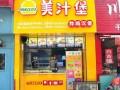 郑州美汁堡汉堡加盟费多少