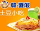 韩薯假韩式焗烤加盟