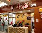 北京喜家德水饺加盟费多少?加盟详情分析